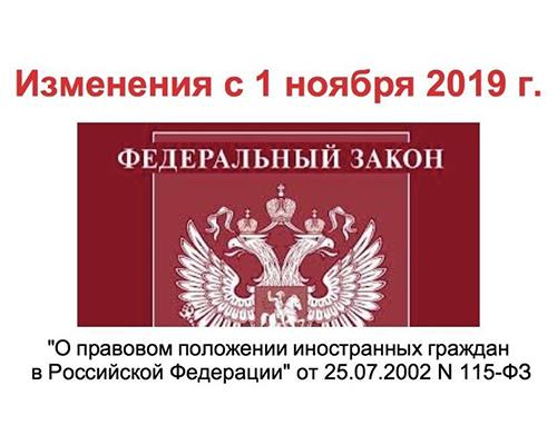 С 1 ноября вступают в силу изменения в законе касающиеся РВП и ВНЖ